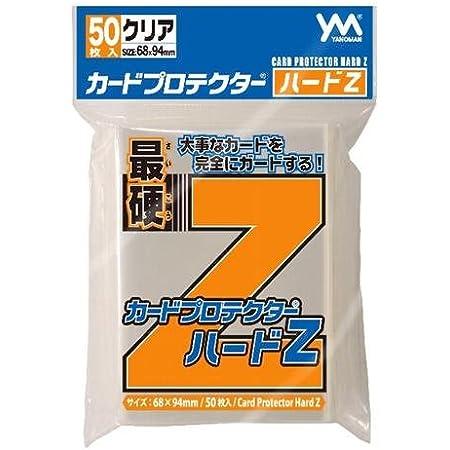 カードプロテクターハードZ (商品サイズ:68mm×94mm)