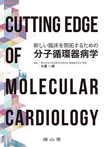 Cutting Edge of Molecular Cardiology 新しい臨床を開拓するための分子循環器病学の詳細を見る