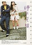 岬の兄妹 DVD[DVD]