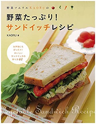 野菜たっぷり!サンドイッチレシピ: 野菜ソムリエKAORUの