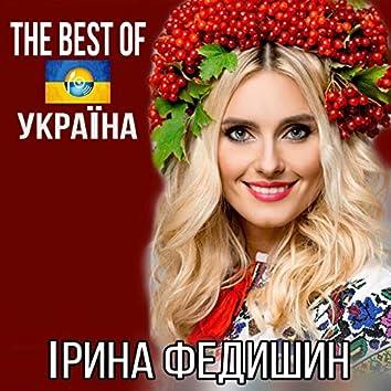 The Best of Україна