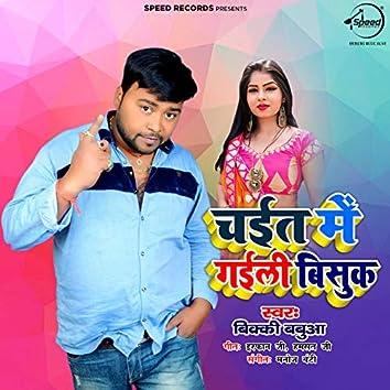 Chait Me Gaeeli Bisuk - Single