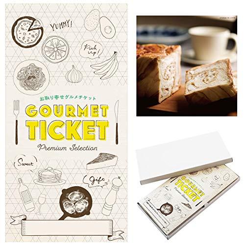 【 お取り寄せ グルメ チケット 】( 引換券 ・ ギフト券 ) ボローニャデニッシュパン&ホテルオークラドリップコーヒーセット