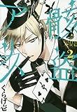 骸盗アリス 2 (IDコミックス ZERO-SUMコミックス)