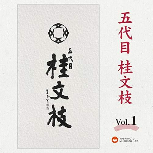 『Vol.1 五代目 桂 文枝』のカバーアート