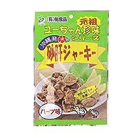 砂肝ジャーキー ハーブ味 45g×2袋 祐食品 砂肝を使用したジューシーな珍味 おつまみや沖縄土産に