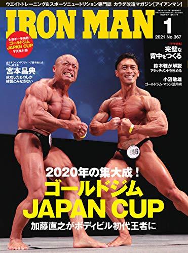 IRONMAN(アイアンマン) 2021年1月号 (2020-12-11) [雑誌]