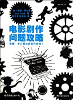 The Screenwriters Problem Solver 3 (Chinese Edition)