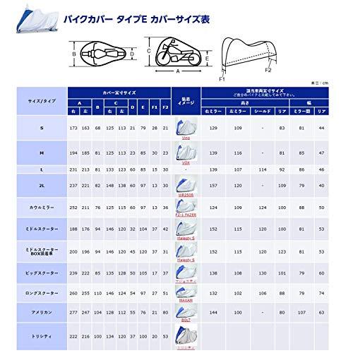 ヤマハ(YAMAHA)バイクカバーEタイプ国産防水厚手2Lサイズ90793-64398