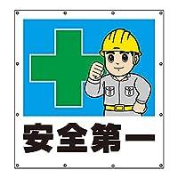 【355-45】スーパーシートイラスト安全第一