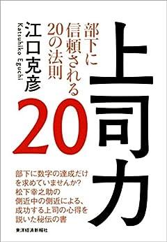 [江口 克彦]の上司力20―部下に信頼される20の法則
