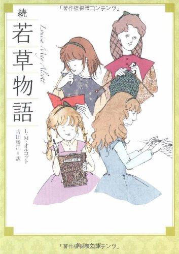 続 若草物語 (角川文庫)
