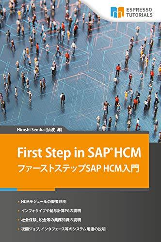 First Step in SAP® HCM ファーストステップSAP HCM入門 (Espresso Tutorials)