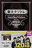 東大ナゾトレ AnotherVisionからの挑戦状 第9巻[特別編]