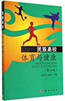 National Physical Education and Health (Second Edition)(Chinese Edition)