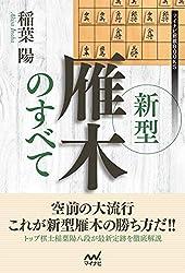 新型雁木のすべて マイナビ将棋BOOKS