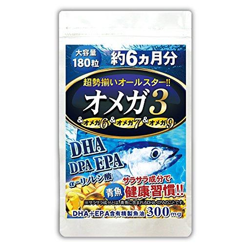 (約6ヵ月分/180粒)DHA+EPA+DPA+α-リノレン酸の4種オメガ3をまとめて!超勢揃いオールスターオメガ