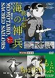 あの頃映画松竹DVDコレクション 桃太郎 海の神兵/くもとちゅうりっぷ デジタル修復版[DVD]