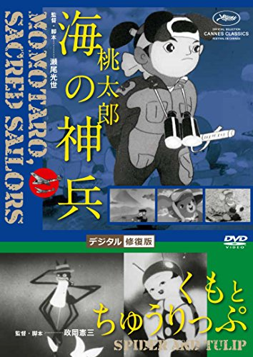 あの頃映画松竹DVDコレクション 桃太郎 海の神兵 / くもとちゅうりっぷ デジタル修復版