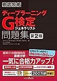 徹底攻略ディープラーニングG検定ジェネラリスト問題集 第2版 徹底攻略シリーズ