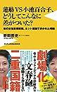 蓮舫VS小池百合子、どうしてこんなに差がついた? - 初の女性首相候補、ネット世論で分かれた明暗 -