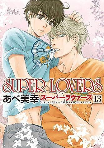 SUPER LOVERS 第13巻 (あすかコミックスCL-DX)