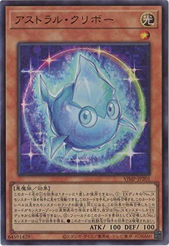 遊戯王 VJMP-JP201 アストラル・クリボー【ウルトラレア】