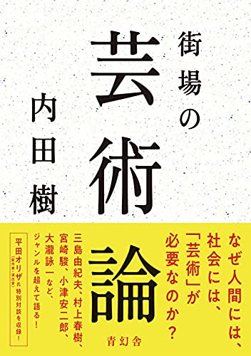 街場の芸術論 / 内田 樹