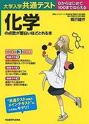 大学入学共通テスト 化学の点数が面白いほどとれる本