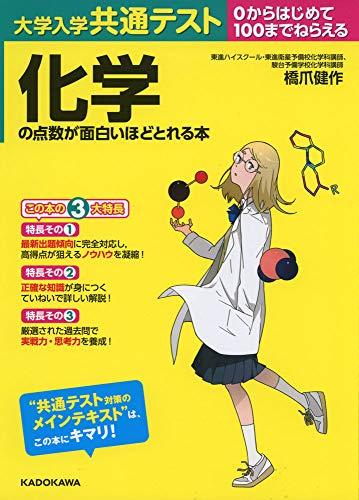 大学入学共通テスト 化学の点数が面白いほどとれる本の詳細を見る