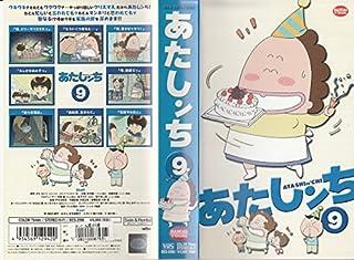あたしンち(9) [VHS]