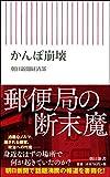 かんぽ崩壊 (朝日新書)