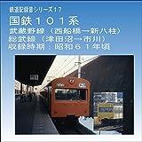 国鉄101系(武蔵野線・総武線)
