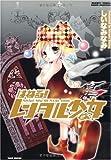 はねる!レンタル少女 (2) (バンブーコミックス)