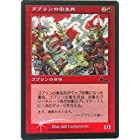 マジック:ザ・ギャザリング MTG ゴブリンの衛生兵 HOIL 日本語 (UL) #030493 (特典付:希少カード画像) 《ギフト》