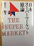 日本スーパーマーケット原論