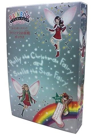 レインボーマジッククリスマスの妖精ボックス