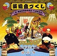 Rakugo Geijutsu Kyokai Kikaku Album by Jinta Asakusa