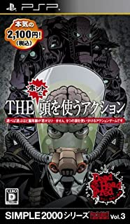 The Honto ni Atama o Tsukau Action: Dead Head Fred (Simple 2000 Series Portable Vol. 3) [Japan Import] by D3 Publisher [並行...