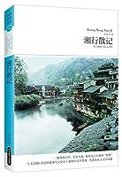 湘行散记(世界文学文库113)