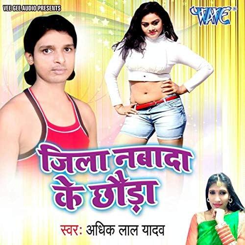 Rima Bharti feat. Adhik Lal Yadav