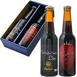 バレンタイン チョコレート ビール クラフトビール 世界最高金賞J受賞ビールポーター&ストロベリーダークセゾン ギフトボックス2本セット ビール 地ビール 手提げ袋付き