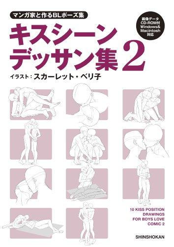 Kisu shin dessanshu : Mangaka to tsukuru bieru pozushu. 2.