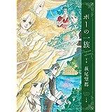 『ポーの一族 プレミアムエディション』 (下巻) (コミックス単行本)