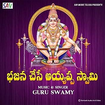 Bhajana Chese Ayyappa Swamy