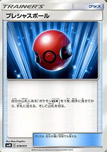 ポケモンカードゲーム SMM スターターセット TAG TEAM GX プレシャスボール | ポケカ シングルカード グッズ トレーナーズカード