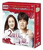 2度目の二十歳 DVD-BOX2〈シンプルBOX 5,000円シリーズ〉[DVD]