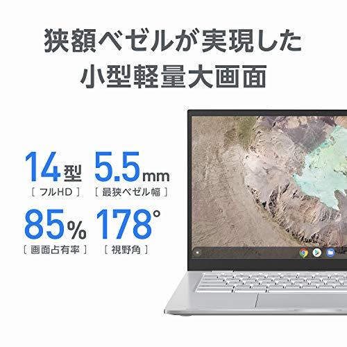 51w1fpT0gfL-「ASUS Chromebook C425TA」の国内モデルをレビュー!想像以上に良い機種だけど、強敵がいる