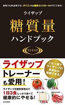 [RIZAP株式会社]のライザップ糖質量ハンドブック