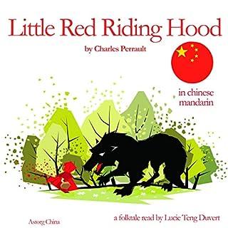 Little Red Riding Hood - 小红帽 audiobook cover art